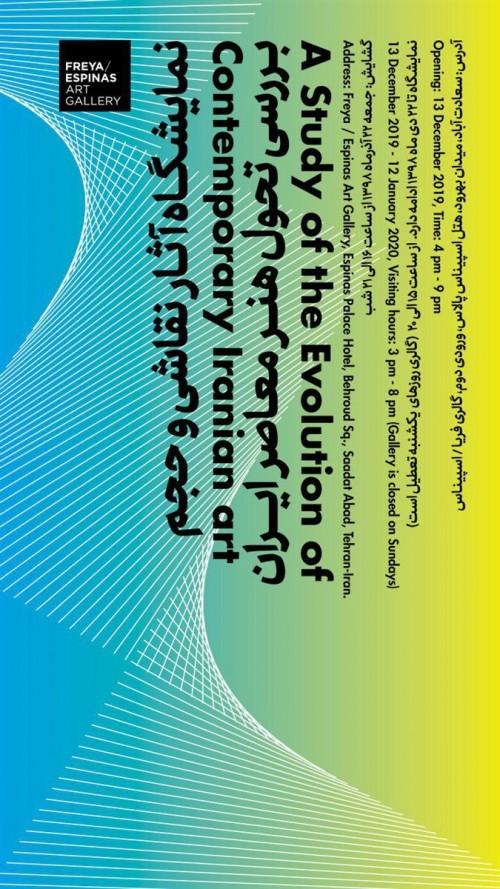 عکس نمایشگاه بررسی تحول هنر معاصر ایران