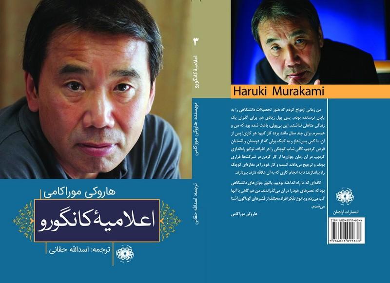 «اعلامیه کانگورو»  از هاروکی موراکامی منتشر شد | عکس