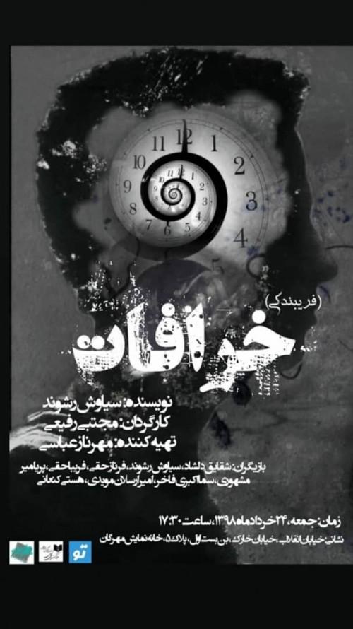 عکس نمایشنامهخوانی فریبندگی اپیزود خرافات