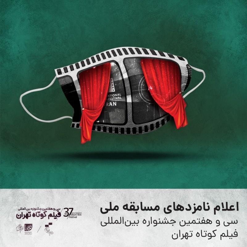 اعلام نامزدهای مسابقه ملی سی و هفتمین جشنواره بینالمللی فیلم کوتاه تهران | عکس