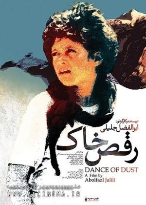 عکس فیلم رقص خاک (هنر و تجربه)
