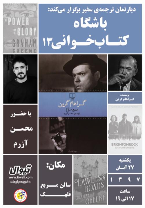 عکس باشگاه کتاب خوانی سفیر