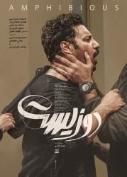 فیلم دوزیست | فیلم متفاوت برزو نیکنژاد در جشنواره فجر | عکس