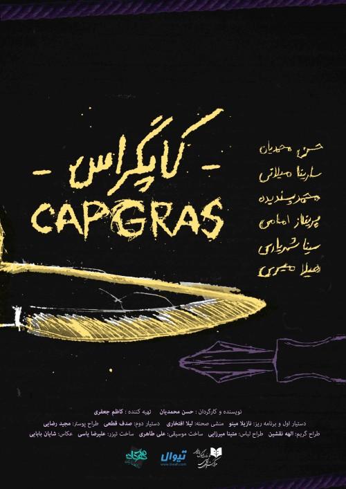 عکس نمایشنامهخوانی کاپگراس