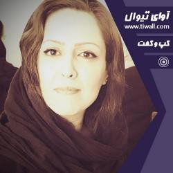 نمایش دیگری | گفتگوی تیوال با شیوا اردوئی | عکس