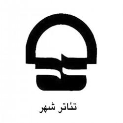 عکس تئاترشهر تهران