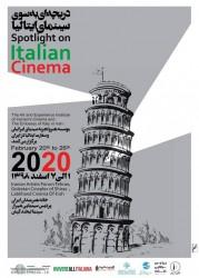 با همکاری موسسه هنروتجربه و سفارت ایتالیا هفته فیلم ایتالیا برگزار میشود | عکس