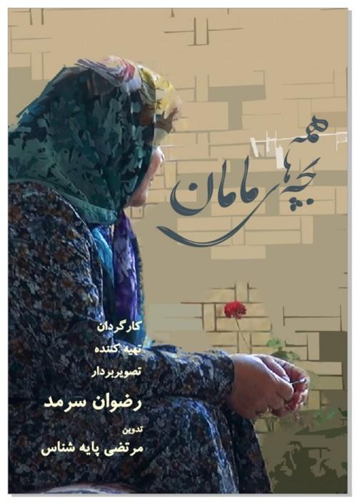 عکس مستند همه بچههای مامان