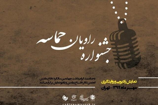 معرفی نامزدهای جشنواره «راویان حماسه» | عکس