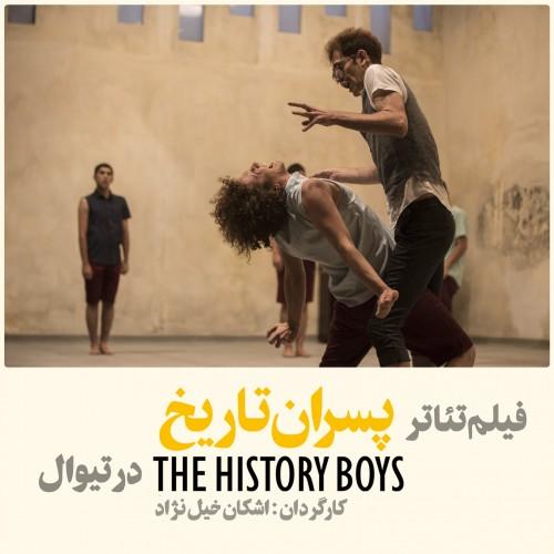 عکس فیلمتئاتر پسران تاریخ