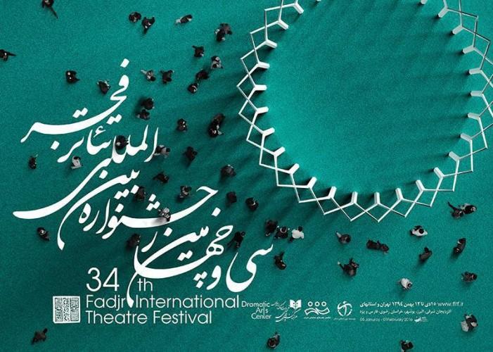 عکس نمایش خاطرات و کابوس های یک جامهدار از زندگی و مرگ میرزا تقیخان فراهانی