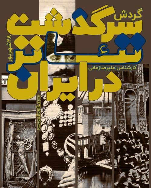 عکس گردش سرگذشت تئاتر در ایران
