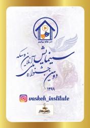 دومین جشنواره ملی سینمایش جشنواره با موضوعیت آزاد برگزار خواهد شد. | عکس