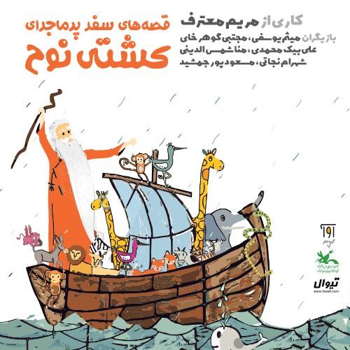 عکس نمایش قصه های سفر پرماجرای کشتی نوح