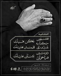 اختتامیه هشتمین سوگواره عاشورایی عکس و پوستر هیأت برگزار میشود | عکس