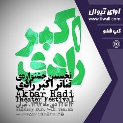 نمایش ناگهان عباس | گفتگوی تیوال با حمزه زارعی  | عکس