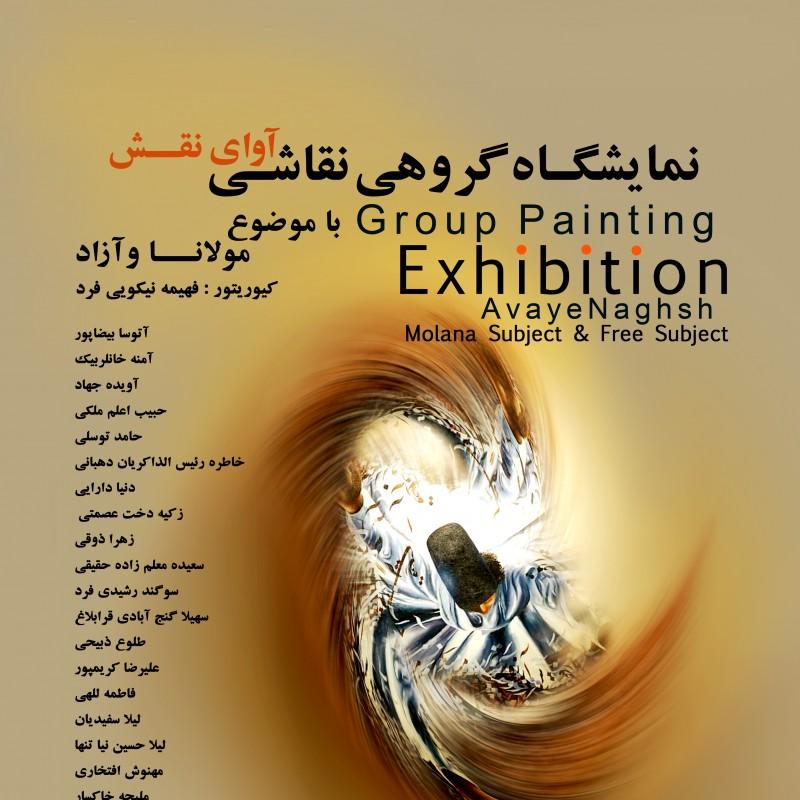 هجدهمین نمایشگاه گروه هنری آوای نقش به سرپرستی فهیمه نیکویی فرد در گالری پینلو استانبول-ترکیه افتتاح شد | عکس