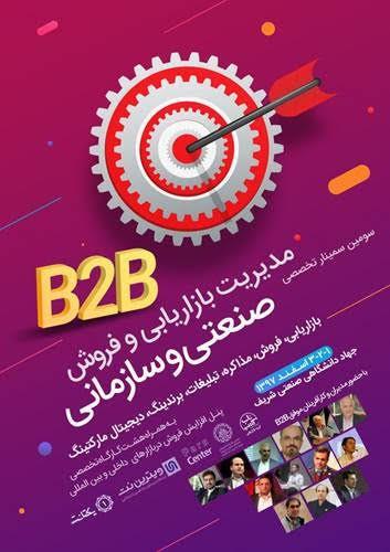 عکس سمینار جامع و تخصصی مدیریت بازاریابی و فروش صنعتی و سازمانی B2B دوره سوم