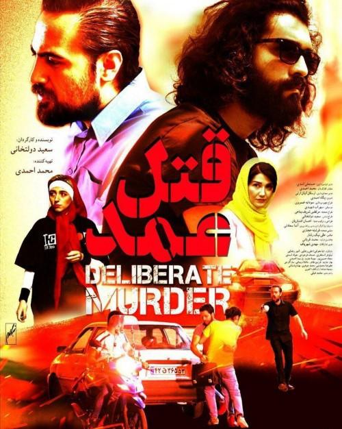 عکس فیلم قتل عمد