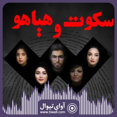 نمایش سکوت و هیاهو   گفتگوی تیوال با حامد عباسپور    عکس