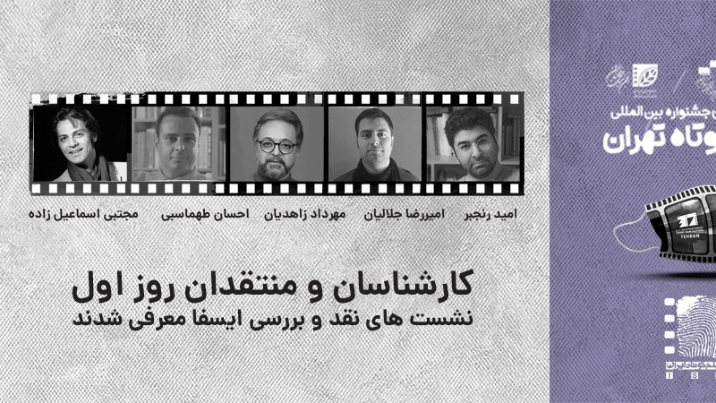 کارشناسان و منتقدان روز اول نشستهای نقد و بررسی ایسفا در جشنواره فیلم کوتاه تهران مشخص شدند | عکس