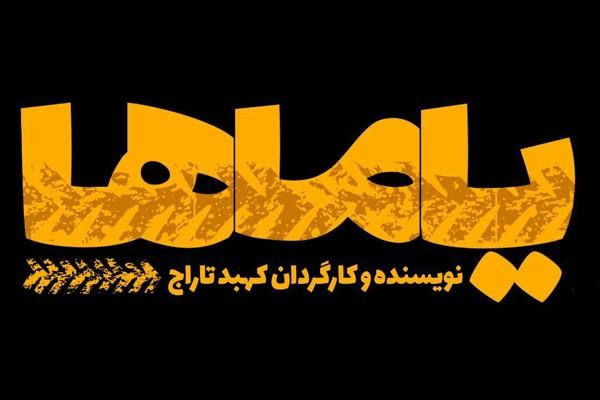 تماشای نوستالژی های طهران قدیم در تالار قشقایی/ آغاز پیش فروش بلیت «یاماها» | عکس