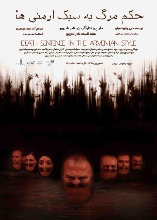 عکس نمایش حکم مرگ به سبک ارمنی ها