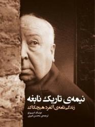 بنیاد سینمایی فارابی زندگینامه «آلفرد هیچکاک» را منتشر کرد | عکس