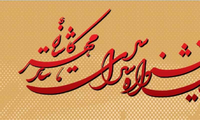 معرفی دبیر شانزدهمین جشنواره سراسری تئاتر مهر کاشان | عکس