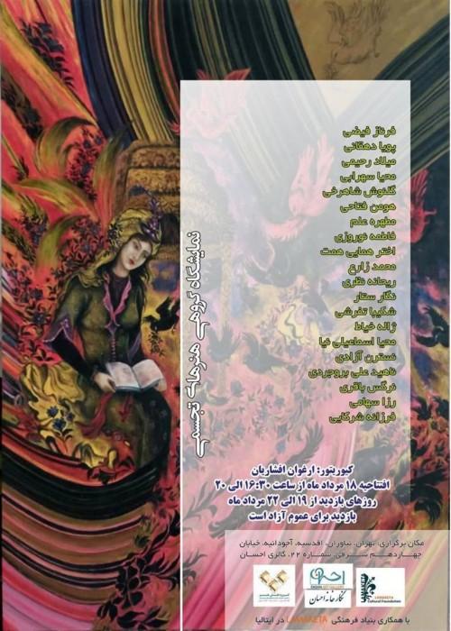 عکس نمایشگاه گروهی هنرهای تجسمی