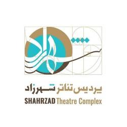 عکس پردیس تئاتر شهرزاد