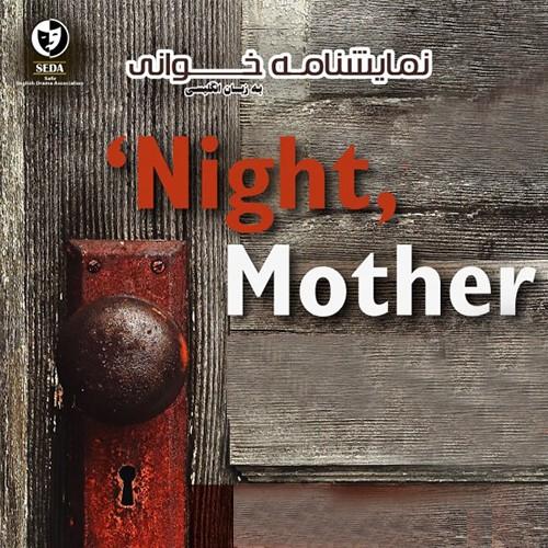 نمایشنامهخوانی شب بخیر مادر