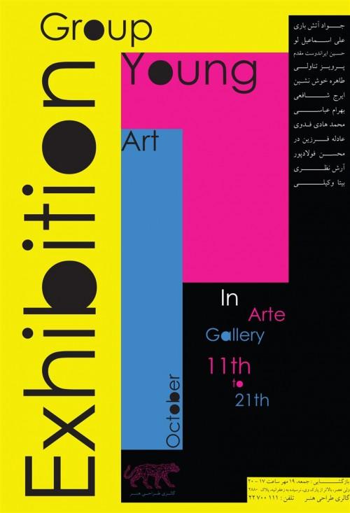 عکس نمایشگاه هنرمندان جوان