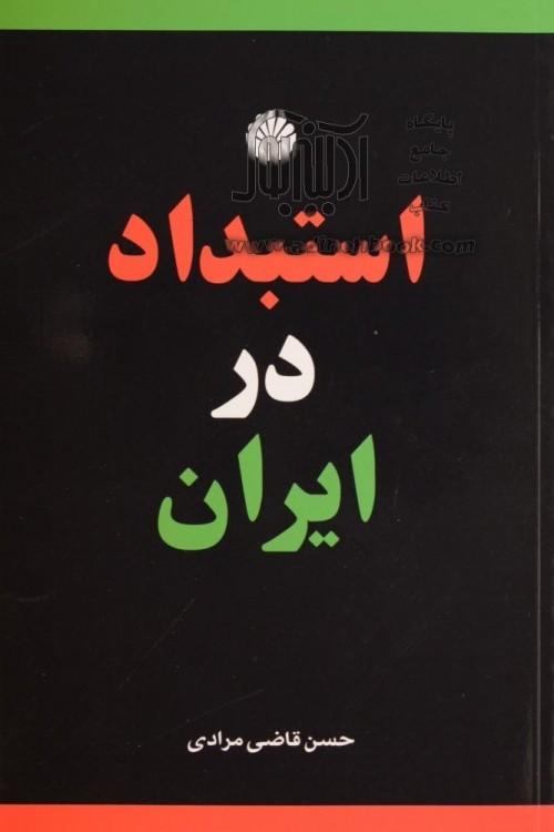 عکس کتاب استبداد در ایران