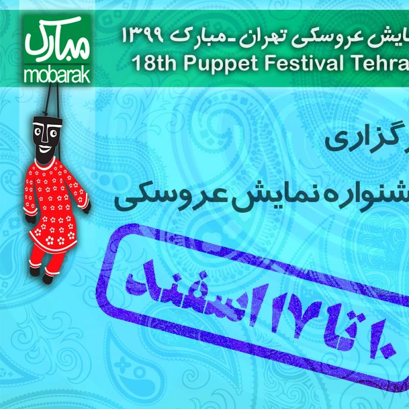 زمان دقیق برگزاری هجدهمین جشنواره نمایش عروسکی اعلام شد | عکس