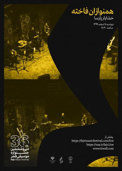 عکس کنسرت آنلاین همنوازان فاخته