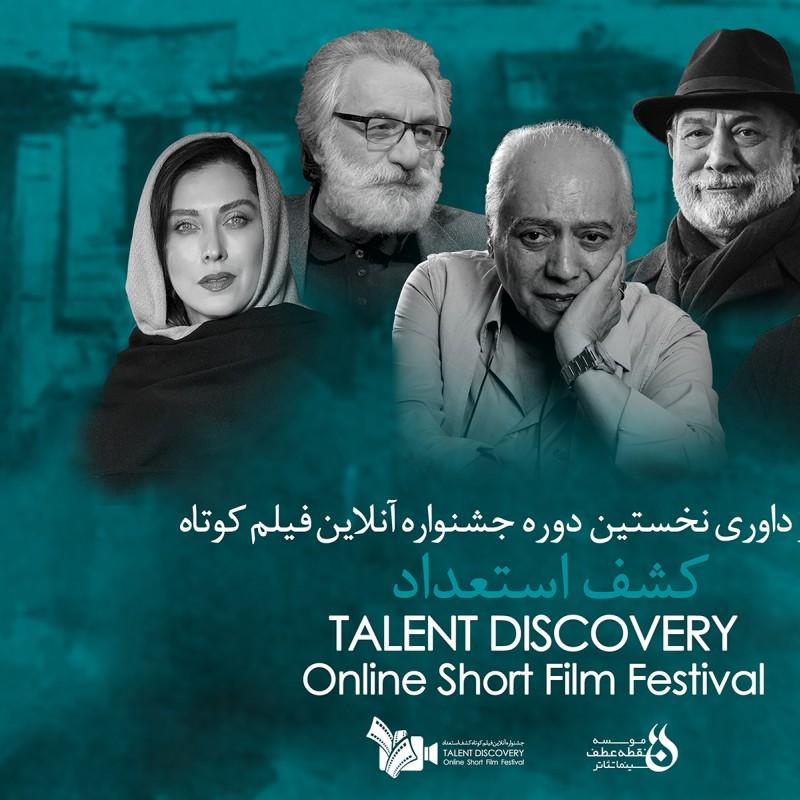 هیئت گزینش و داوری نخستین دوره از جشنواره ملی فیلم کوتاه آنلاین کشف استعداد معرفی شدند. | عکس