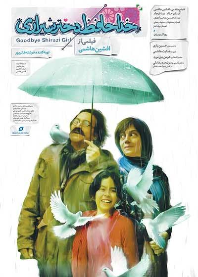 عکس فیلم خداحافظ دختر شیرازی