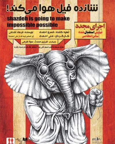 نمایش شازده فیل هوا میکند