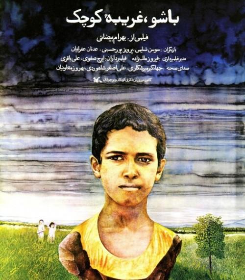 عکس فیلم باشو غریبه کوچک