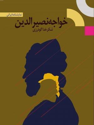 عکس نمایشنامه خواجه نصیرالدین