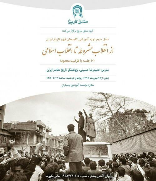 عکس دوره آموزشی کلیدهای فهم تاریخ ایران - فصل سوم از انقلاب مشروطه تا انقلاب اسلامی
