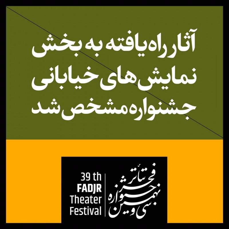 اعلام آثار راهیافته به مسابقه و مهمان نمایشهای خیابانی سی و نهمین جشنواره تئاتر فجر | عکس