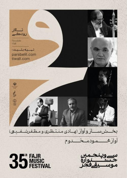 عکس کنسرت مظفر شفیعی / محمود مخدوم