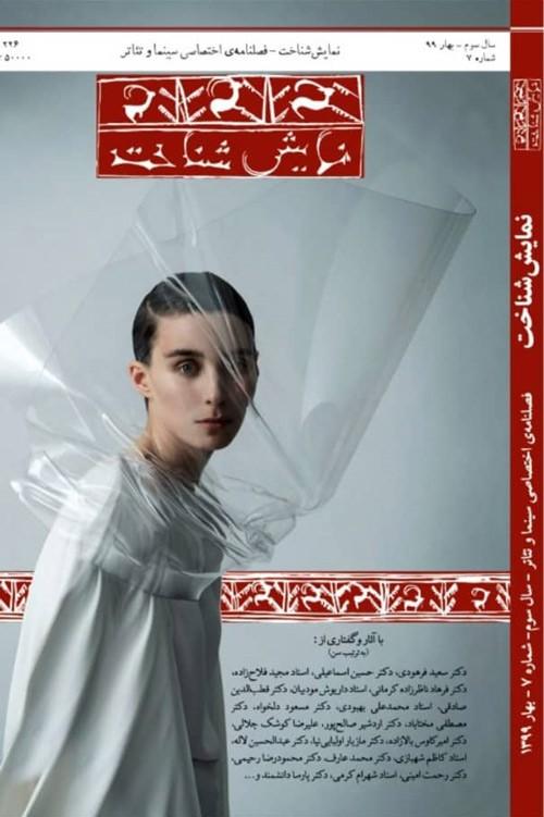 شماره هفتم نشریه «نمایششناخت» منتشر شد | عکس