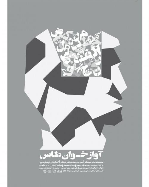 عکس نمایش آواز خوان طاس