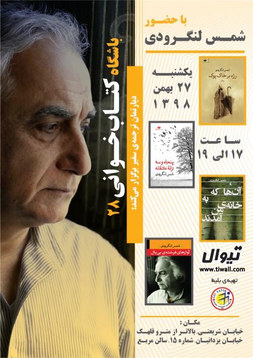 عکس باشگاه کتابخوانی سفیر