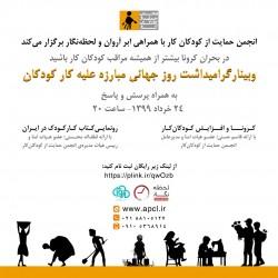 وبینار گرامیداشت روز جهانی مبارزه علیه کودکان کار | عکس