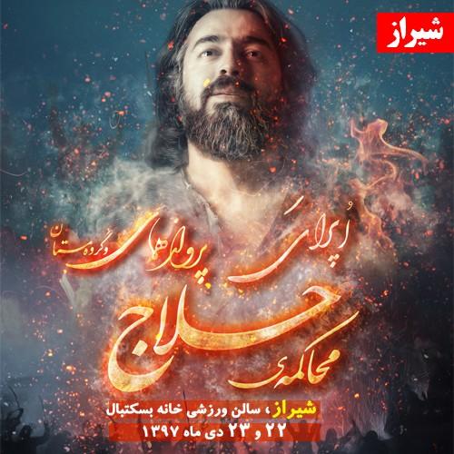 اپرای حلاج، کنسرت پرواز همای و گروه مستان - شیراز