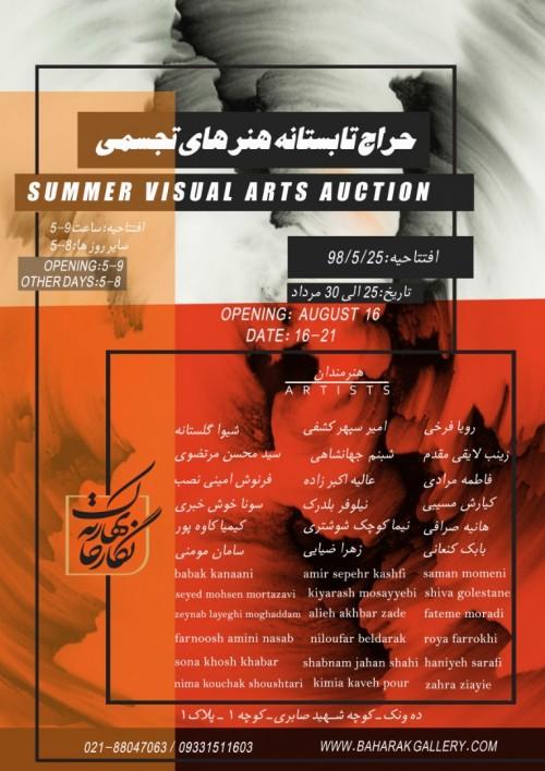 عکس نمایشگاه هنرهای تجسمی